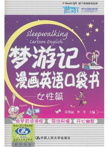 梦游记漫画英语口袋书——女性篇