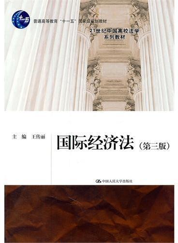 """国际经济法(第三版)(21世纪中国高校法学系列教材;""""十一五""""国家级规划教材)"""