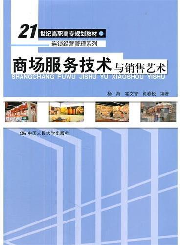 商场服务技术与销售艺术(21世纪高职高专规划教材·连锁经营管理系列)