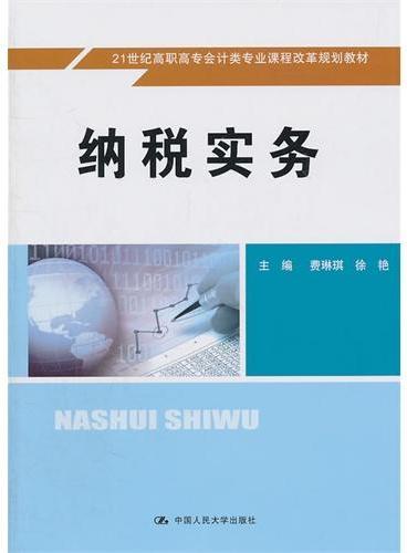 纳税实务(21世纪高职高专会计类专业课程改革规划教材)