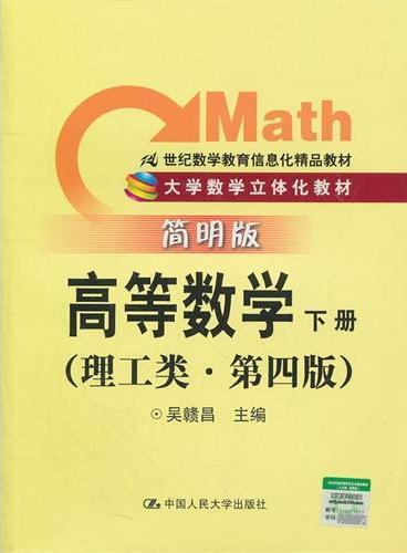 高等数学 下册(理工类·简明版· 第四版)(大学数学立体化教材;21世纪数学教育信息化精品教材)