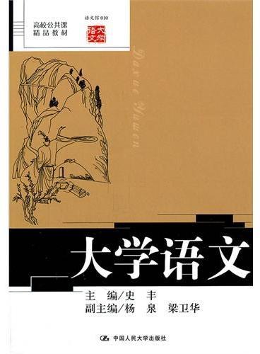 大学语文(高校公共课精品教材 语文馆010)
