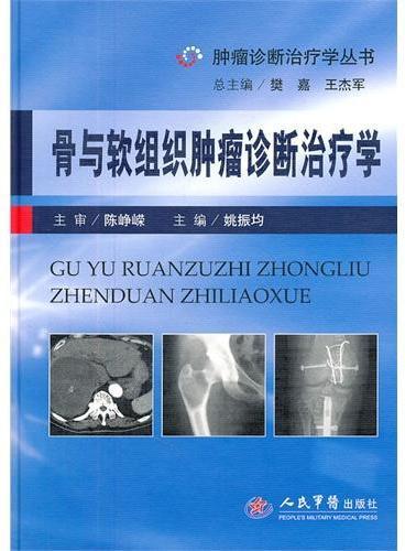 骨与软组织肿瘤诊断治疗学.肿瘤诊断治疗学丛书
