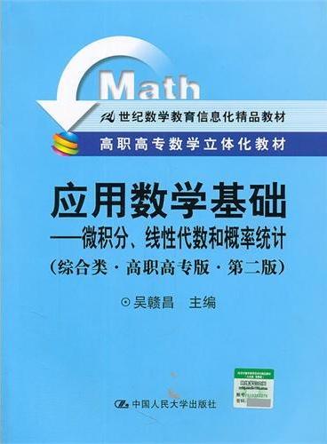 应用数学基础——微积分、线性代数和概率统计(综合类·高职高专版·第二版)(高职高专数学立体化教材;21世纪数学教育信息化精品教材)