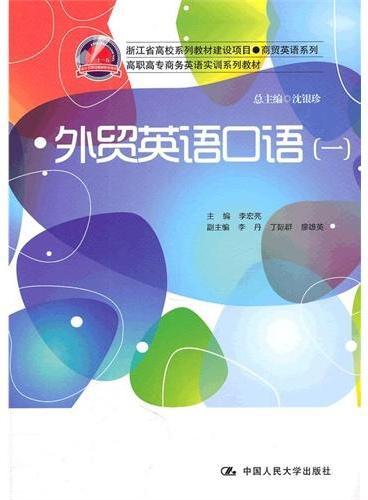 外贸英语口语(一)(高职高专商务英语实训系列教材;浙江省高校系列教材建设项目·商贸英语系列)