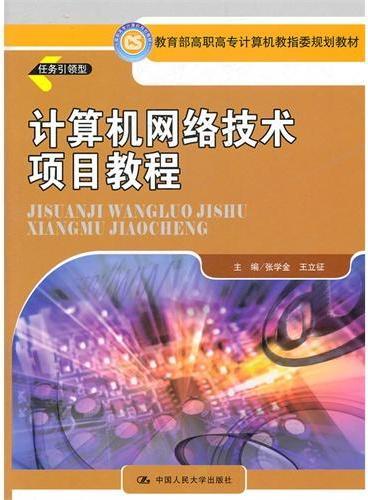计算机网络技术项目教程(教育部高职高专计算机教指委规划教材)