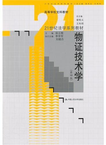 物证技术学(第四版)(21世纪法学系列教材;高等学校文科教材)