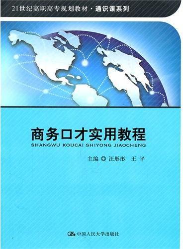 商务口才实用教程(21世纪高职高专规划教材·通识课系列)