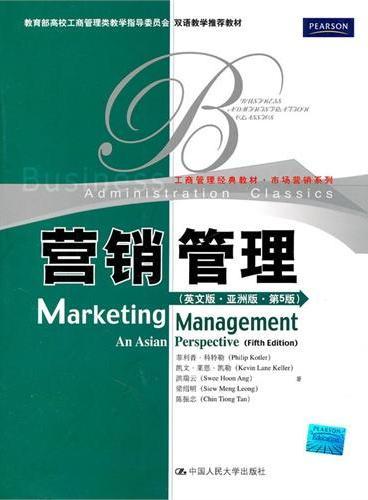 营销管理(英文版·亚洲版·第5版)(工商管理经典教材·市场营销系列;教育部高校工商管理类教学指导委员会双语教学推荐教材)