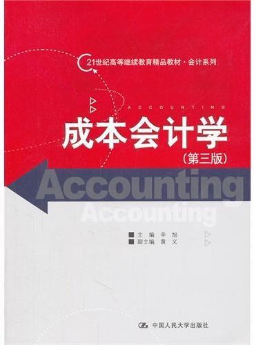 成本会计学(第三版)(21世纪高等继续教育精品教材·会计系列)