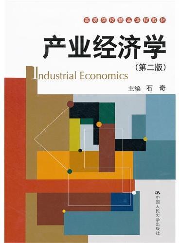 产业经济学(第二版)(高等院校精品课程教材)