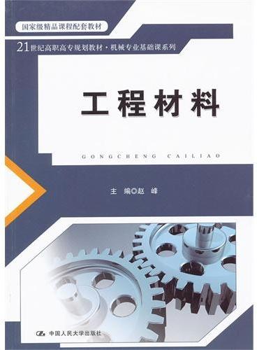 工程材料(21世纪高职高专规划教材·机械专业基础课系列;国家级精品课程配套教材)