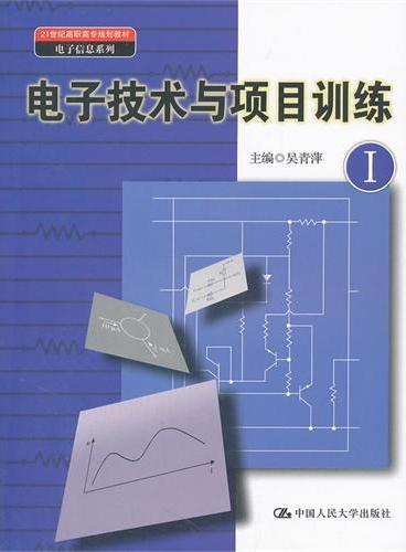 电子技术与项目训练Ⅰ(21世纪高职高专规划教材·电子信息系列)