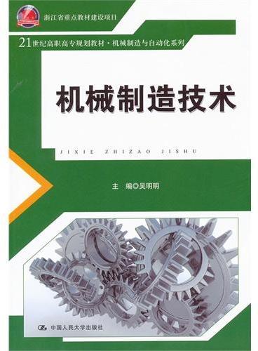 机械制造技术(21世纪高职高专规划教材·机械制造与自动化系列)