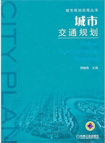 城市交通规划