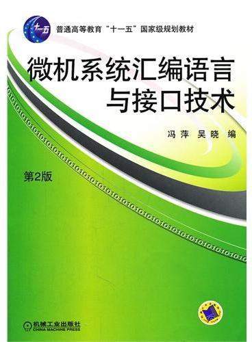 """微机系统汇编语言与接口技术 (第2版)(普通高等教育""""十一五""""国家级规划教材)"""