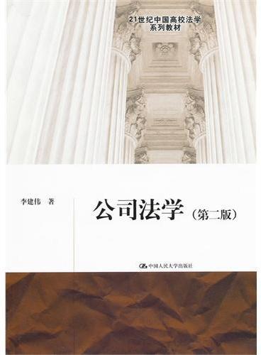 公司法学(第二版)(21世纪中国高校法学系列教材)