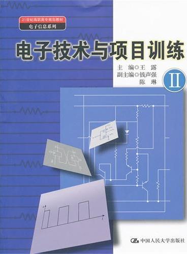 电子技术与项目训练Ⅱ(21世纪高职高专规划教材·电子信息系列)