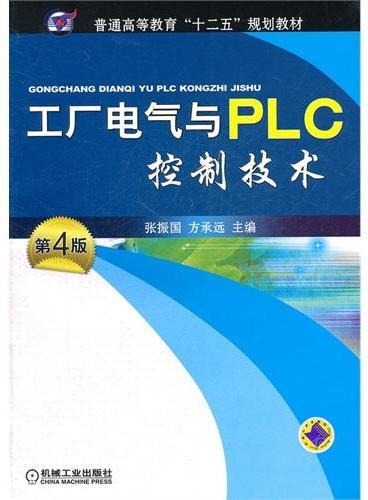 工厂电气与PLC控制技术