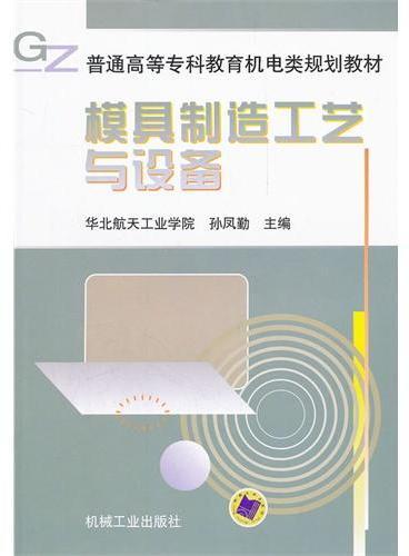 模具制造工艺与设备——普通高等专科教育机电类规划教材