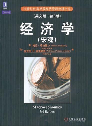 经济学(宏观)(英文版·第3版)(美国高校最新流行的经济学教材典范!清华、北大、复旦、浙大、中大等名家全力推荐)