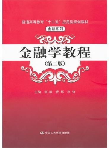 """金融学教程(第二版)(普通高等教育""""十二五""""应用型规划教材·金融系列)"""