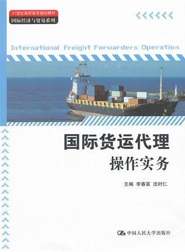 国际货运代理操作实务(21世纪高职高专规划教材·国际经济与贸易系列)