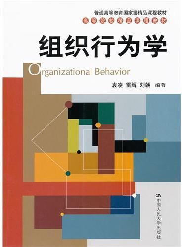 组织行为学(高等院校精品课程教材;普通高等教育国家级精品课程教材)