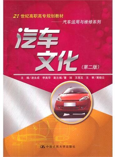 汽车文化(第二版)(21世纪高职高专规划教材·汽车运用与维修系列)
