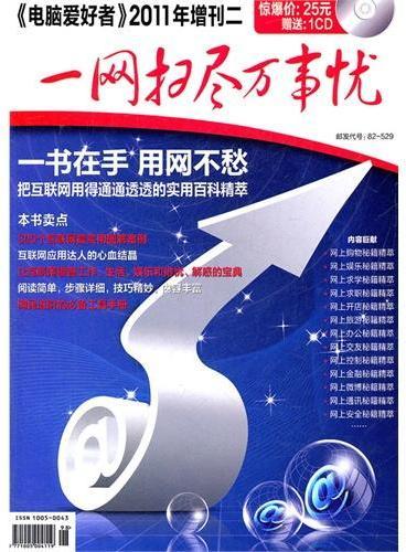 《电脑爱好者》2011年增刊二/一网扫尽万事优(赠CD)