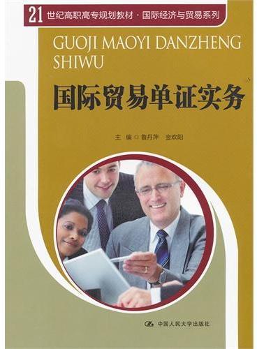 国际贸易单证实务(21世纪高职高专规划教材·国际经济与贸易系列)