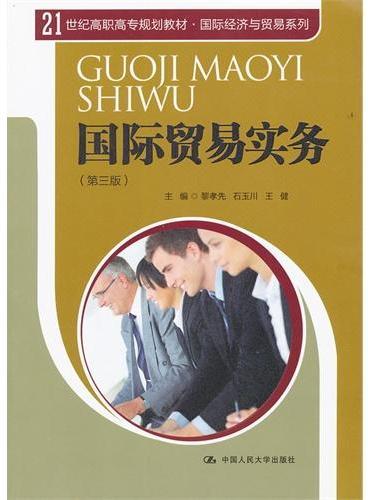 国际贸易实务(第三版)(21世纪高职高专规划教材·国际经济与贸易系列)