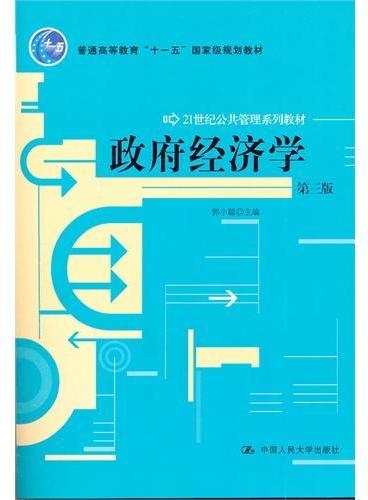 """政府经济学(第三版)(21世纪公共管理系列教材;普通高等教育""""十一五""""国家级规划教材)"""