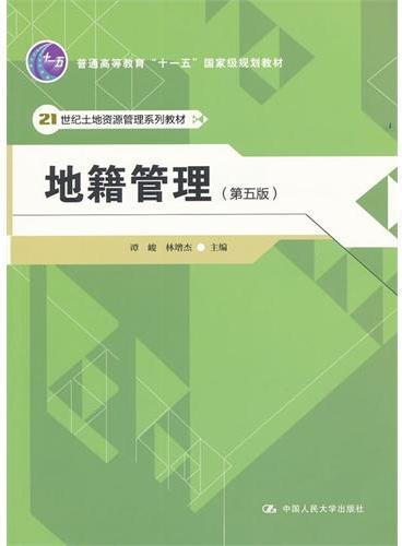 """地籍管理(第五版)(21世纪土地资源管理系列教材;普通高等教育""""十一五""""国家级规划教材)"""