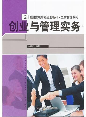 创业与管理实务(21世纪高职高专规划教材·工商管理系列)