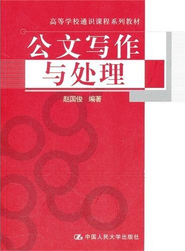 公文写作与处理(高等学校通识课程系列教材)