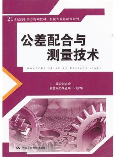 公差配合与测量技术(21世纪高职高专规划教材·机械专业基础课系列)