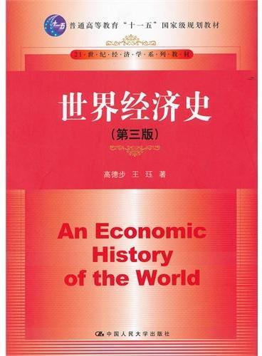 """世界经济史(第三版)(21世纪经济学系列教材;普通高等教育""""十一五""""国家级规划教材)"""