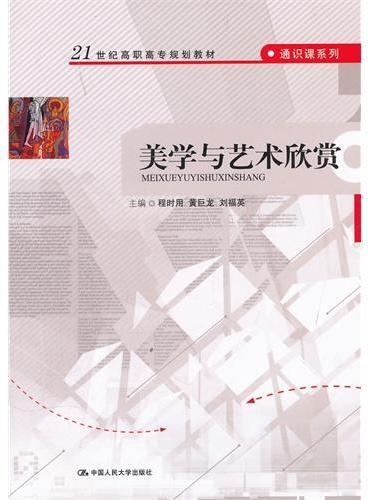 美学与艺术欣赏(21世纪高职高专规划教材·通识课系列)
