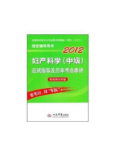 2012 妇产科学 (中级)应聘指导及历年考点串说