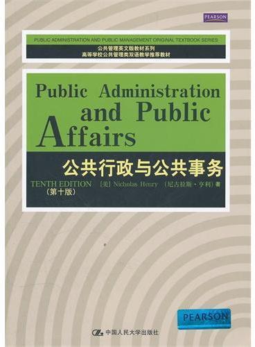 公共行政与公共事务(第十版)(公共管理英文版教材系列;高等学校公共管理类双语教学推荐教材)