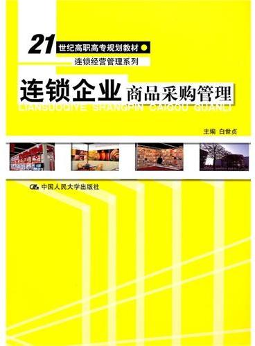 连锁企业商品采购管理(21世纪高职高专规划教材·连锁经营管理系列)