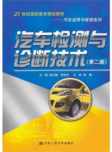汽车检测与诊断技术(第二版)(21世纪高职高专规划教材·汽车运用与维修系列)