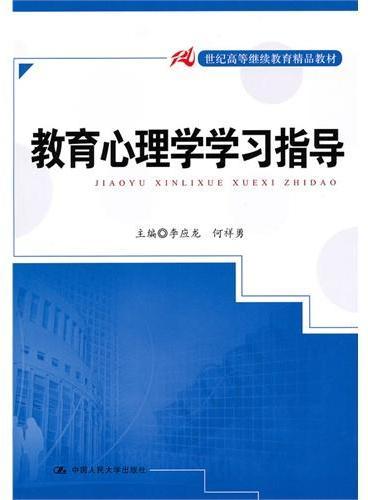 教育心理学学习指导(21世纪高等继续教育精品教材)