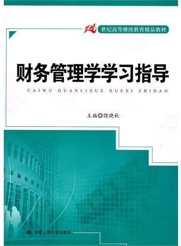 财务管理学学习指导(21世纪高等继续教育精品教材)