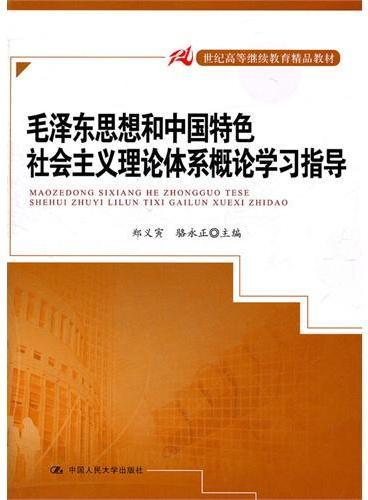 毛泽东思想和中国特色社会主义理论体系概论学习指导(21世纪高等继续教育精品教材)