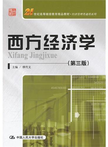 西方经济学(第三版)(21世纪高等继续教育精品教材·经济管理类通用系列)