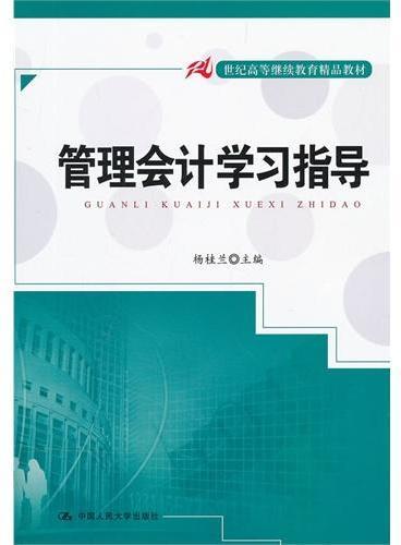 管理会计学习指导(21世纪高等继续教育精品教材)