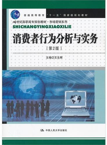 """消费者行为分析与实务(第2版)(21世纪高职高专规划教材·市场营销系列;""""十一五""""国家级规划教材)"""