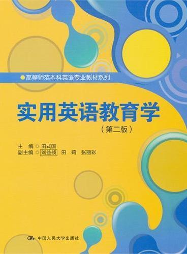实用英语教育学(第二版)(高等师范本科英语专业教材系列)